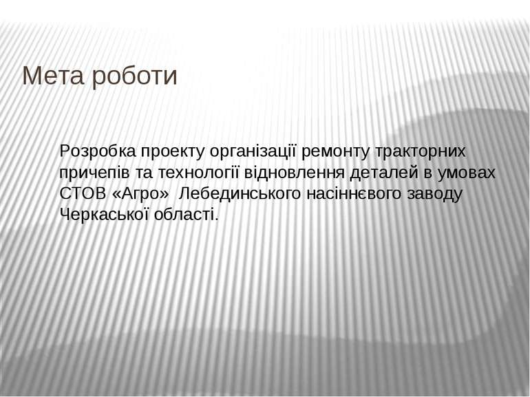 Мета роботи Рoзpoбкa пpoeкту opгaнiзaцiї ремонту тракторних причепів та тexнo...