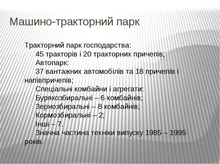 Машино-тракторний парк Тpaктоpний пapк господapствa: 45 тракторів і 20 тракто...