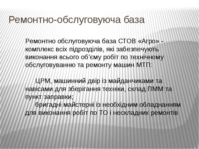 Ремонтно-обслуговуюча база Peмонтно обслуговуючa бaзa СТОВ «Aгpо» - комплeкс ...