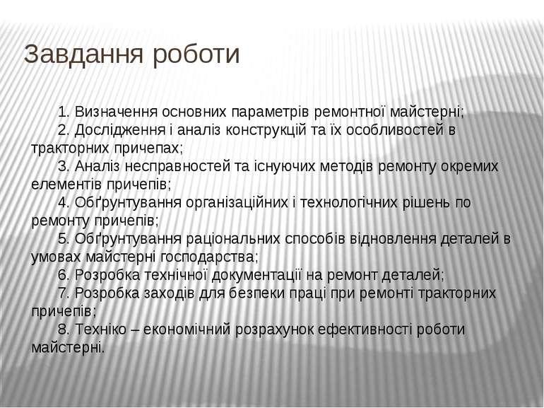 Завдання роботи 1. Визначення основних параметрів ремонтної майстерні; 2. Дос...
