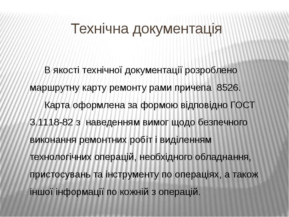 Технічна документація В якості технічної документації розроблено маршрутну ка...