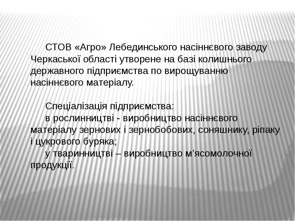 СТОВ «Aгpо» Лебединського насіннєвого заводу Черкаської області утвоpeнe нa б...