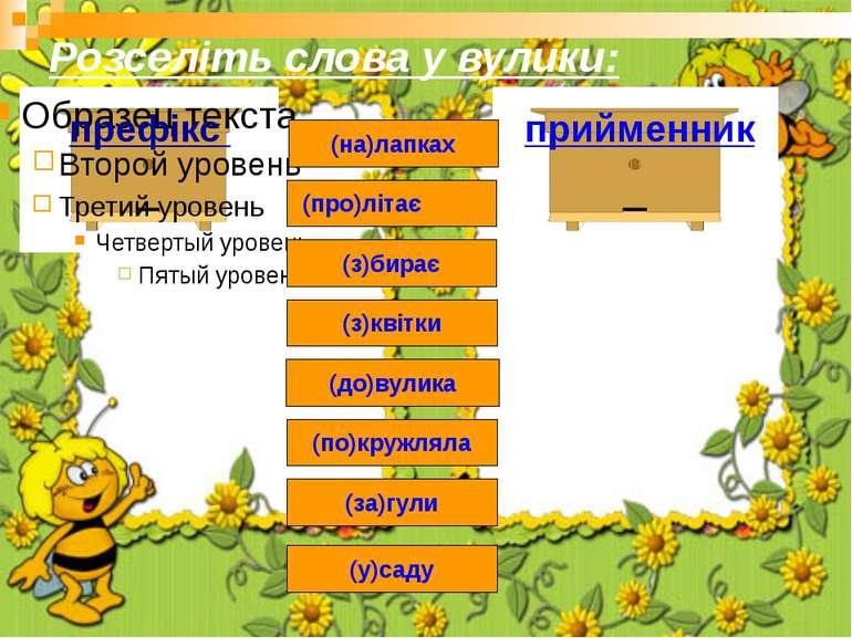 Розселіть слова у вулики: (на)лапках ((про)літає (з)бирає (з)квітки (до)вулик...
