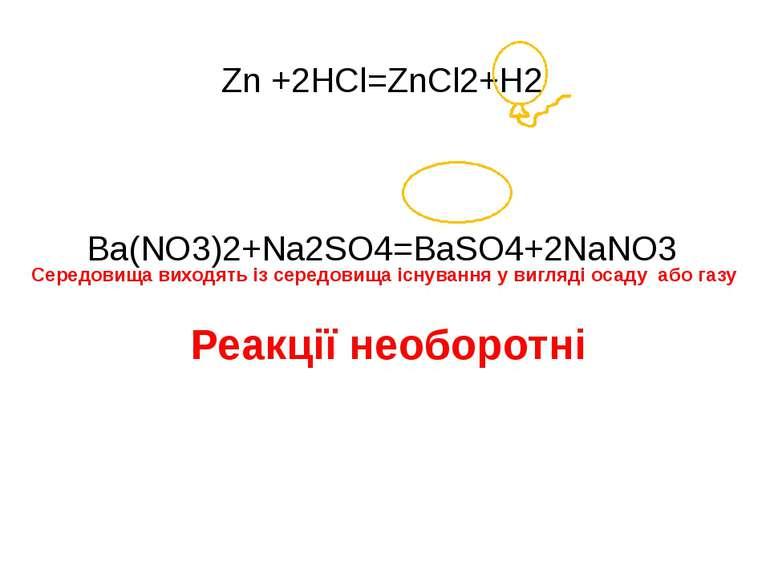Zn +2HCl=ZnCl2+H2 Ba(NO3)2+Na2SO4=BaSO4+2NaNO3 Середовища виходять із середов...