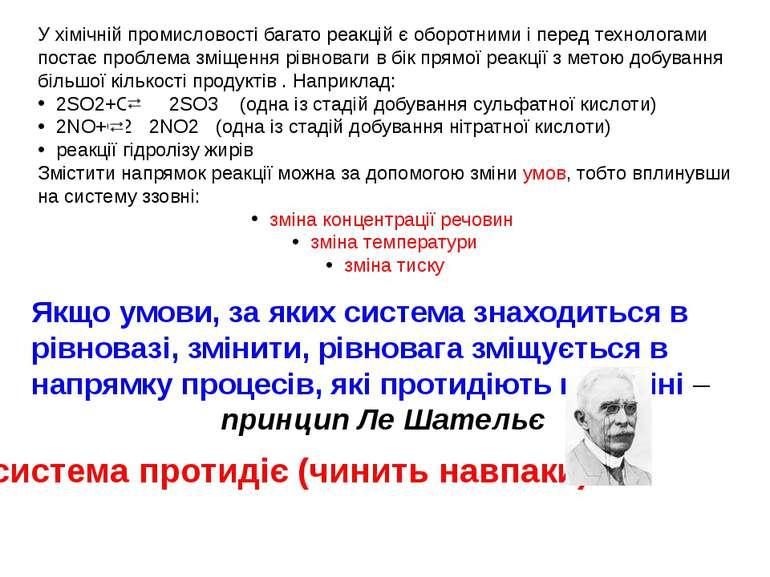 система протидіє (чинить навпаки) Якщо умови, за яких система знаходиться в р...