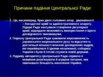 Причини падіння Центральної Ради: 1. Це, насамперед, брак двох головних опор ...