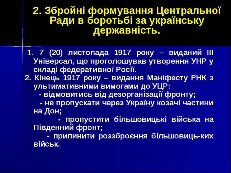 2. Збройні формування Центральної Ради в боротьбі за українську державність. ...