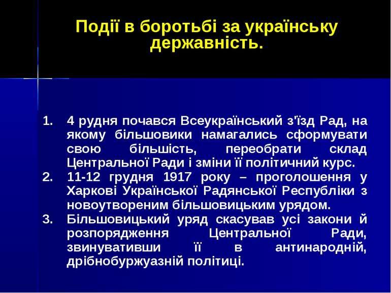 Події в боротьбі за українську державність. 4 рудня почався Всеукраїнський з'...