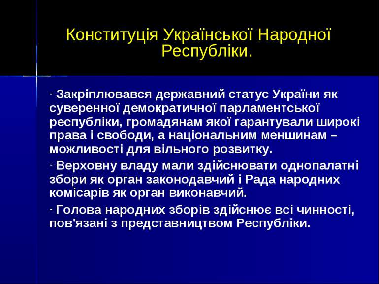 Конституція Української Народної Республіки. Закріплювався державний статус У...