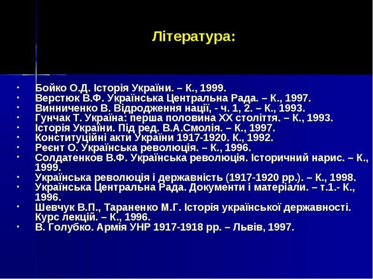 Література: Бойко О.Д. Історія України. – К., 1999. Верстюк В.Ф. Українська Ц...
