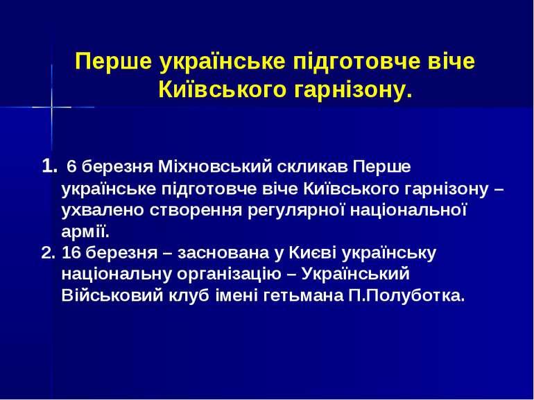 Перше українське підготовче віче Київського гарнізону. 6 березня Міхновський ...
