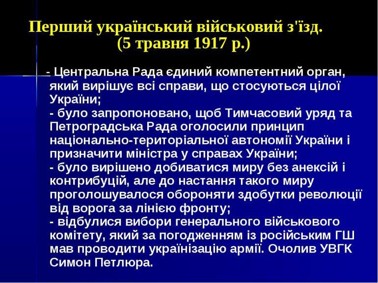 - Центральна Рада єдиний компетентний орган, який вирішує всі справи, що стос...