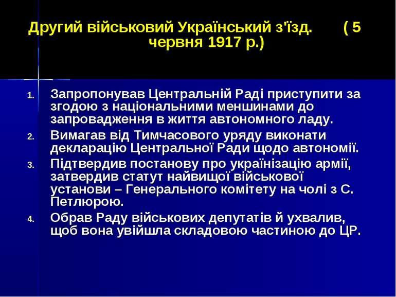Другий військовий Український з'їзд. ( 5 червня 1917 р.) Запропонував Централ...