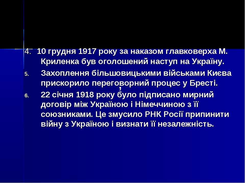 4. 10 грудня 1917 року за наказом главковерха М. Криленка був оголошений наст...