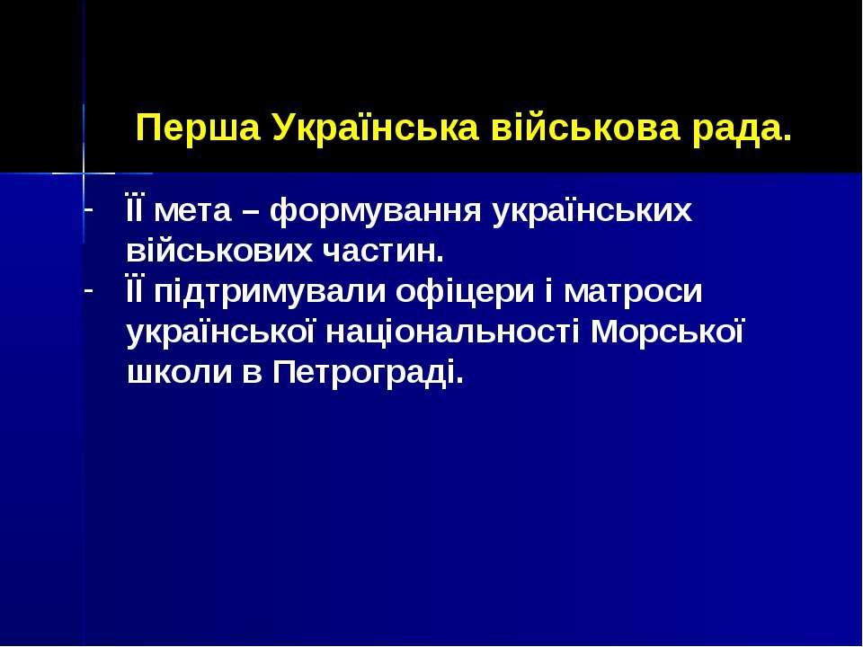 Перша Українська військова рада. ЇЇ мета – формування українських військових ...