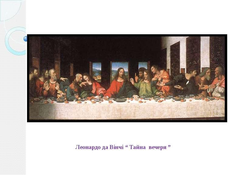 """Леонардо да Вінчі """" Тайна вечеря """""""