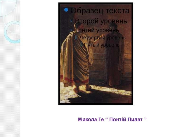 """Микола Ге """" Понтій Пилат """""""