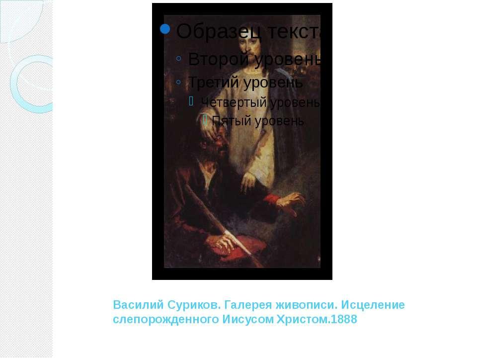 Василий Суриков. Галерея живописи. Исцеление слепорожденного Иисусом Христом....