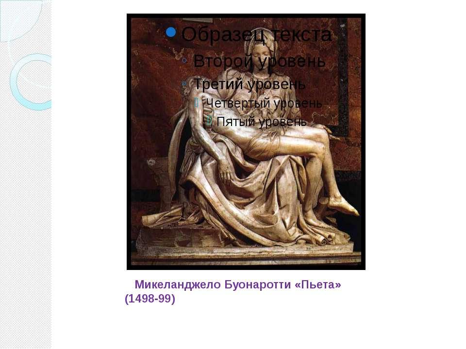 Микеланджело Буонаротти «Пьета» (1498-99)