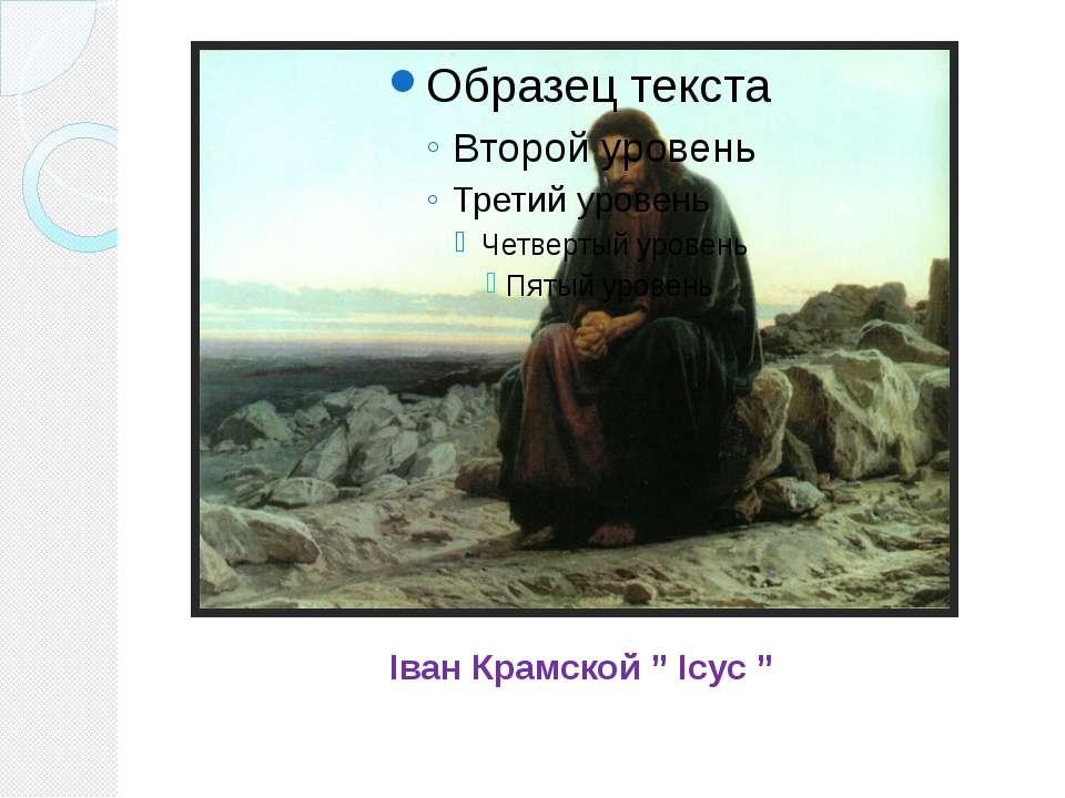 """Іван Крамской """" Ісус """""""