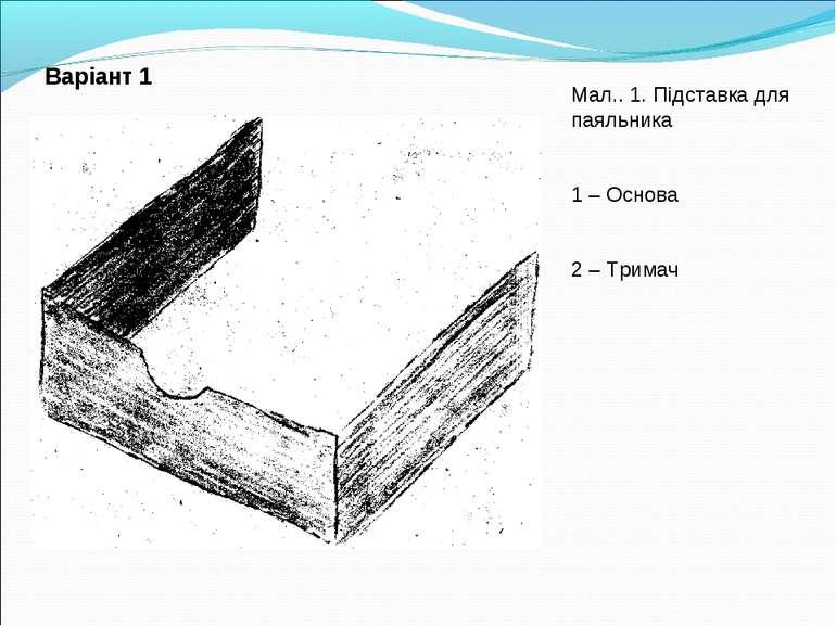 Варіант 1 Мал.. 1. Підставка для паяльника 1 – Основа 2 – Тримач