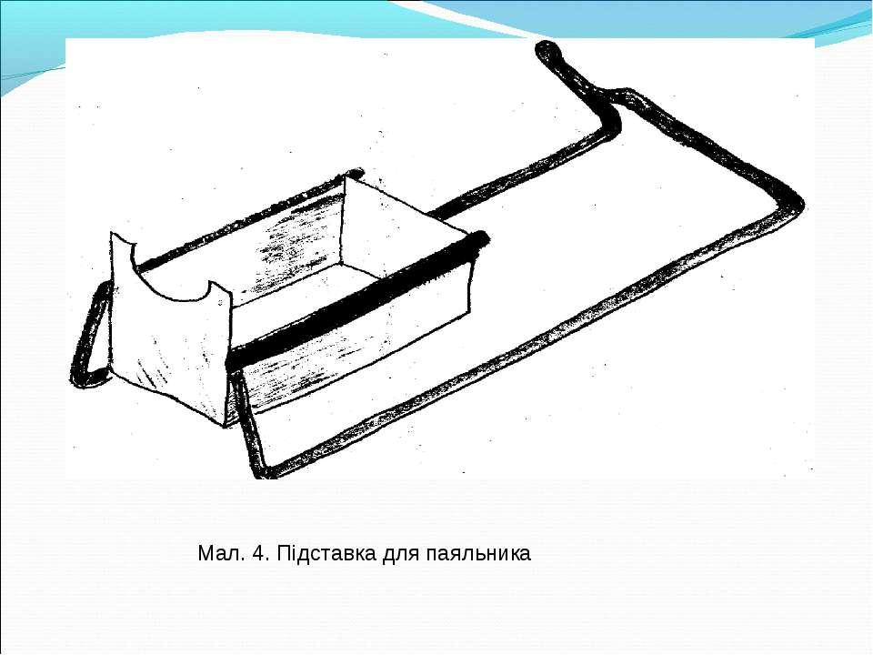 Мал. 4. Підставка для паяльника