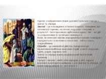 Однією з найдавніших форм духовної культури народу є звичаї та обряди. Звичаї...