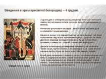 Введення в храм пресвятої богородиці – 4 грудня. З цього дня у хліборобському...