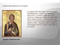 Андрія первозванного-13 грудня 13 грудня святкуємо День святого Андрія Первоз...