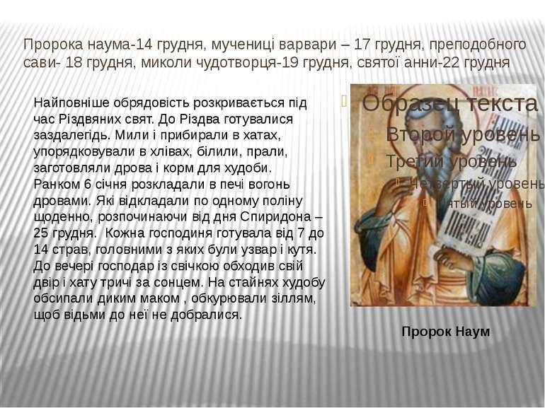 Пророка наума-14 грудня, мучениці варвари – 17 грудня, преподобного сави- 18 ...
