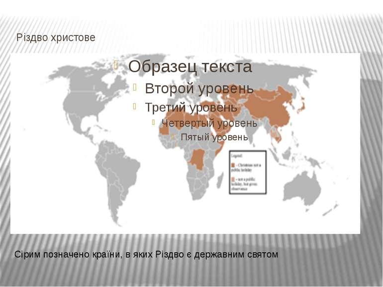 Різдво христове Сірим позначено країни, в яких Різдво є державним святом