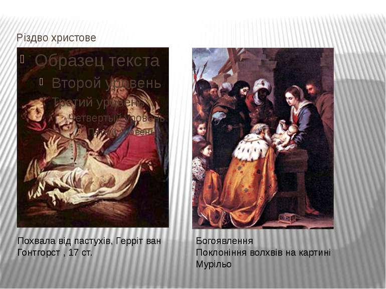 Різдво христове Похвала від пастухів, Герріт ван Гонтгорст , 17 ст. Богоявлен...
