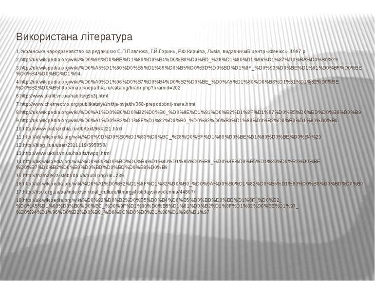 Використана література 1.Українське народознавство за редакцією С.П.Павлюка, ...