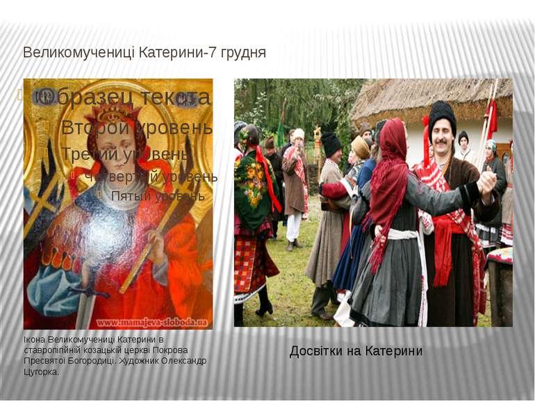 Великомучениці Катерини-7 грудня Ікона Великомучениці Катерини в ставропігійн...