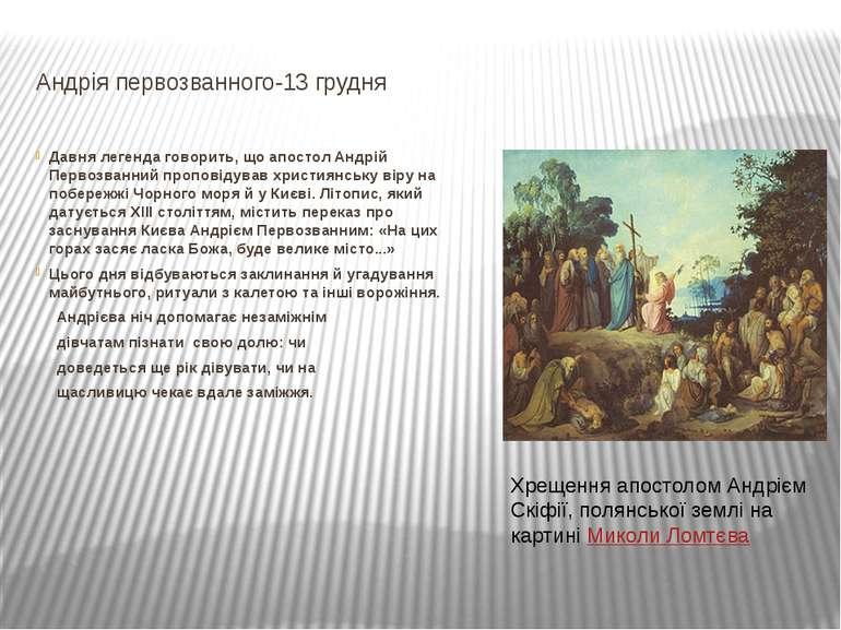 Андрія первозванного-13 грудня Давня легенда говорить, що апостол Андрій Перв...