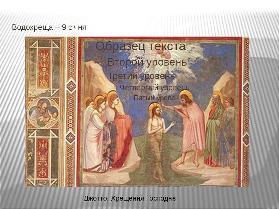 Водохреща – 9 січня Джотто, Хрещення Господнє