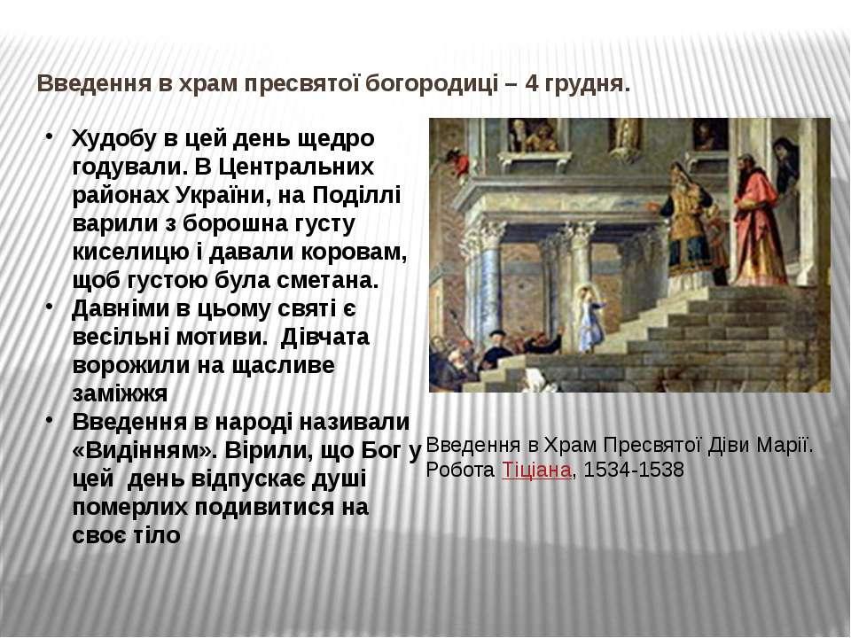 Введення в храм пресвятої богородиці – 4 грудня. Худобу в цей день щедро году...