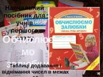 Навчальний посібник для учнів першого класу Обчислюємо залюбки Таблиці додава...