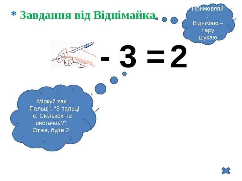 * Завдання від Віднімайка Примовляй: Віднімаю – пару шукаю 5 - 3 = Міркуй так...