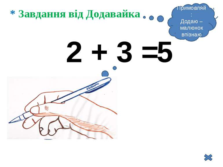 * Завдання від Додавайка Примовляй: Додаю – малюнок впізнаю 2 + 3 = Міркуй та...