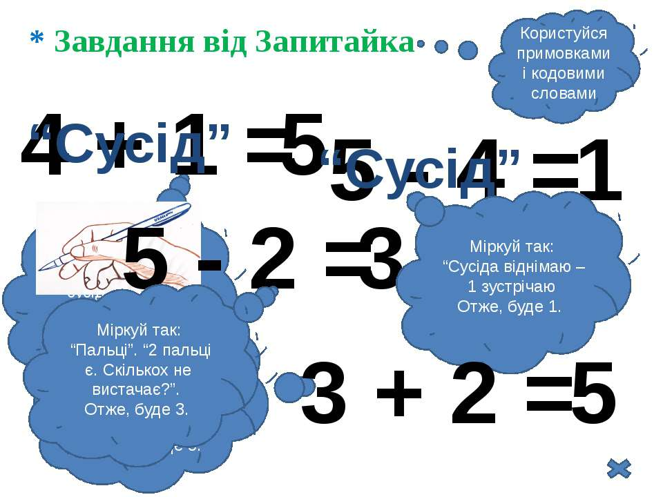 * Завдання від Запитайка Користуйся примовками і кодовими словами Міркуй так:...
