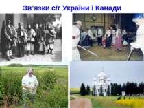 Зв'язки с/г України і Канади
