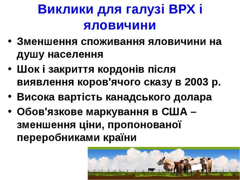 Виклики для галузі ВРХ і яловичини Зменшення споживання яловичини на душу нас...