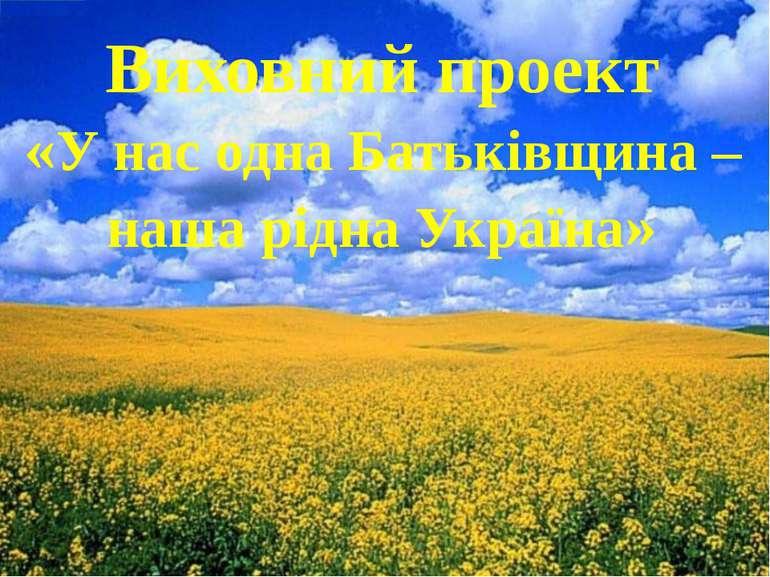 Виховний проект «У нас одна Батьківщина – наша рідна Україна»
