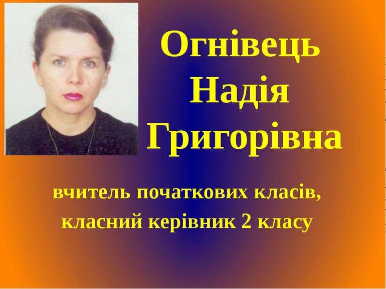 Огнівець Надія Григорівна вчитель початкових класів, класний керівник 2 класу