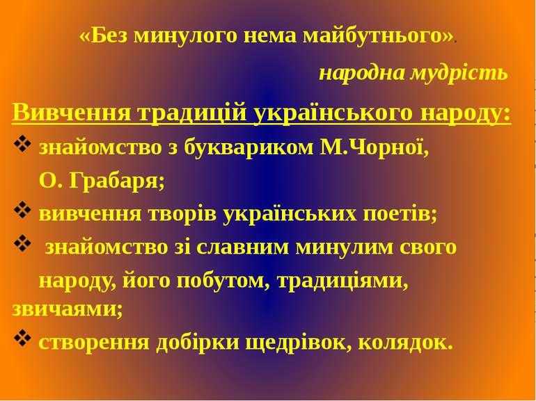 «Без минулого нема майбутнього». народна мудрість Вивчення традицій українськ...