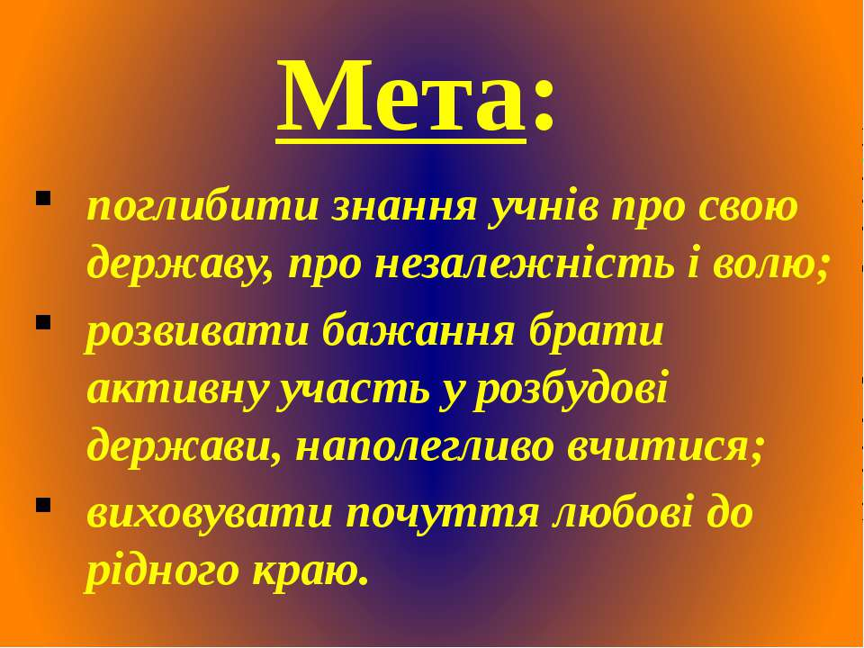 Мета: поглибити знання учнів про свою державу, про незалежність і волю; розви...
