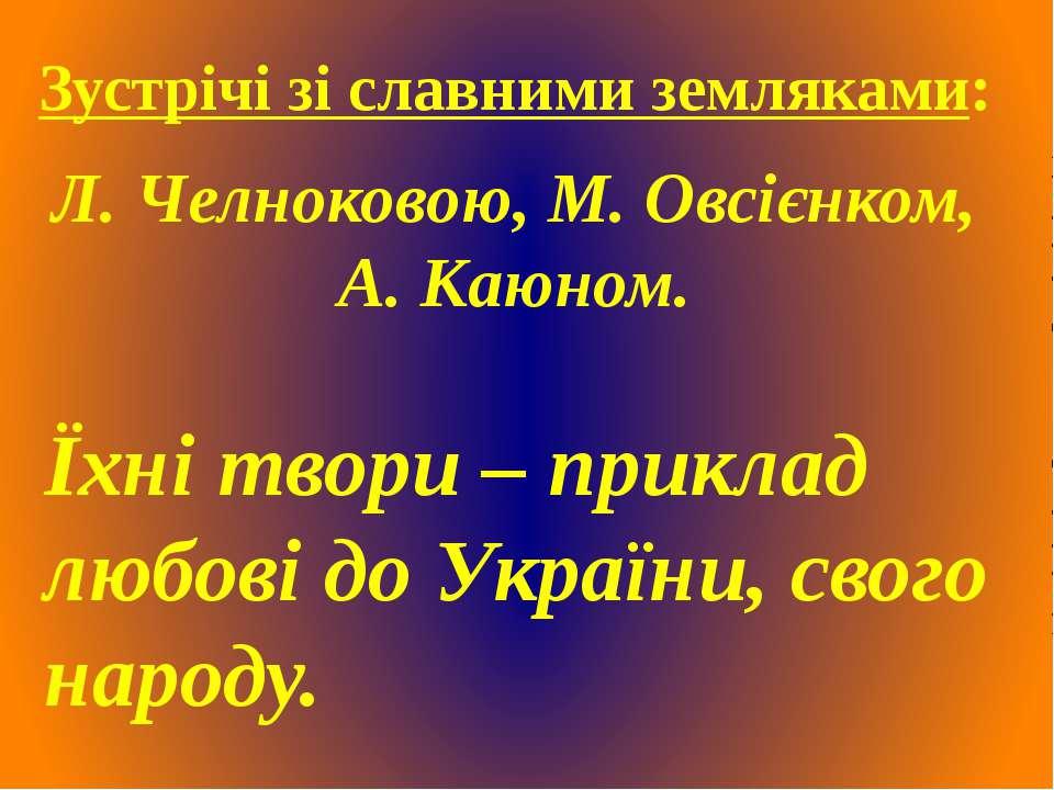 Зустрічі зі славними земляками: Л. Челноковою, М. Овсієнком, А. Каюном. Їхні ...