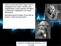 Одне з історичних збігів: якщо Ньютон народився в рік смерті Галілея, ніби пе...