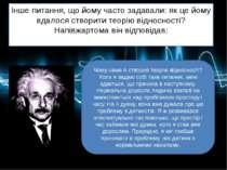 Інше питання, що йому часто задавали: як це йому вдалося створити теорію відн...